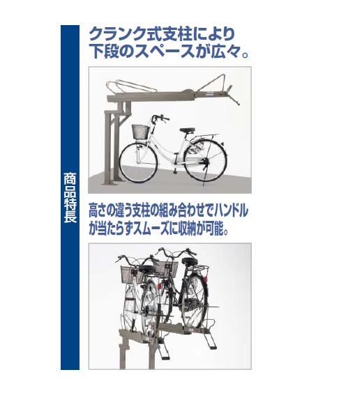 四国化成2段式サイクルラック2型(DCL2-)特長画像