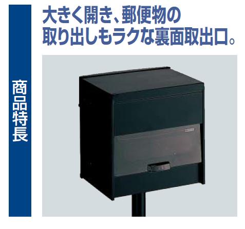 アルメールDF1型商品特長画像