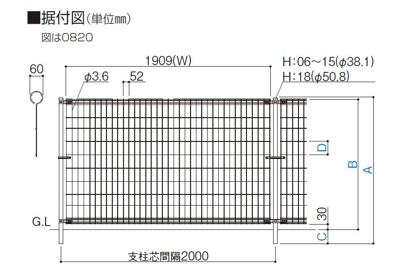 LMF20型 据付図