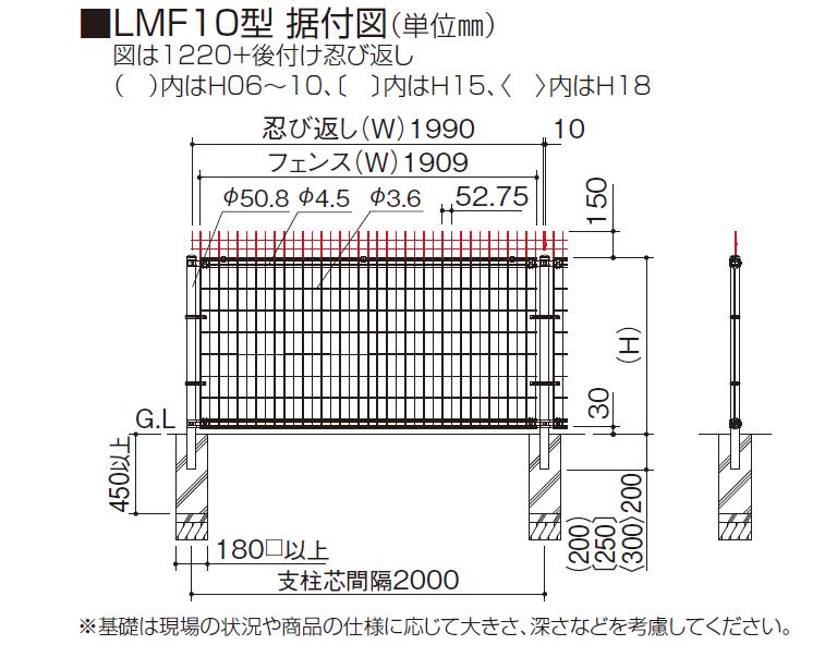 LMF10型 据付図
