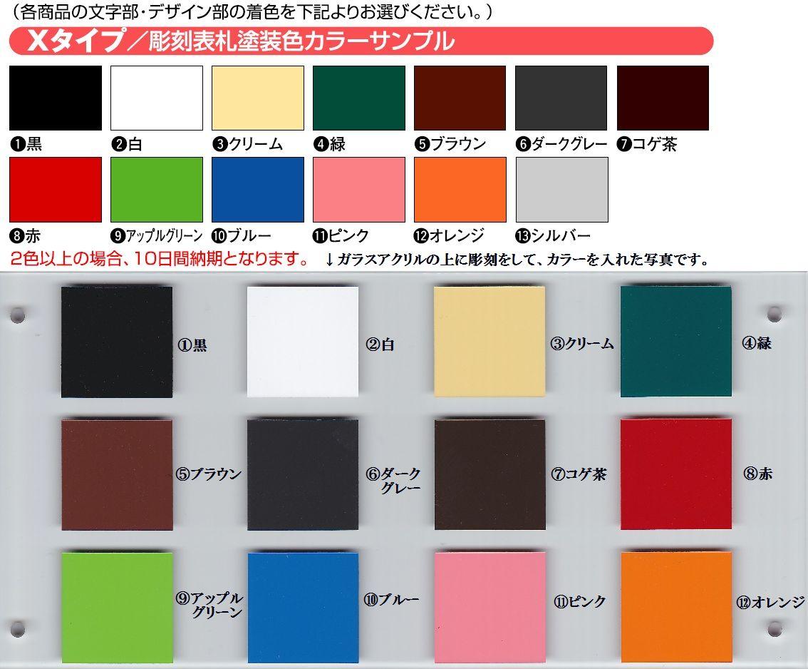 アクリルガラス表札用カラー一覧画像