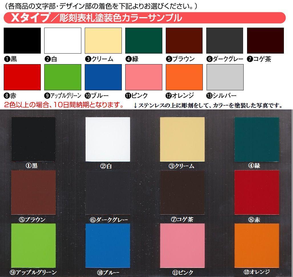 ステンレス表札用カラー一覧画像