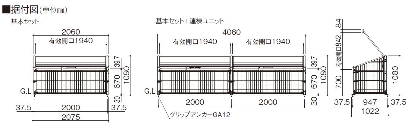 ゴミストッカーMS10型 据付図