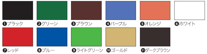 文字色 カラー画像