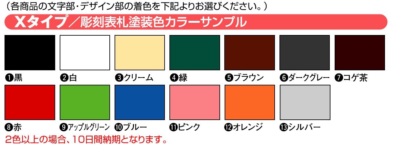 丸三タカギ表札 文字色・カラー一覧画像