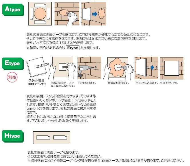 丸三タカギ スヌーピーステンレス表札 取り付け画像