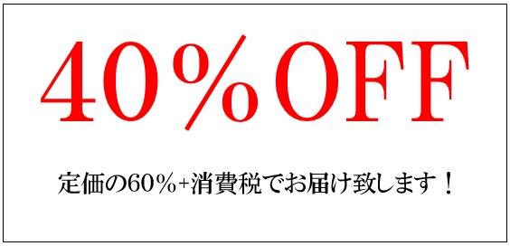 定価の40%OFF画像