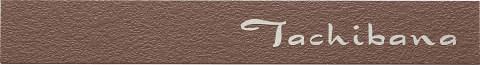 NP-SU1A-247(栗皮色)画像 四国化成 ステンレス表札
