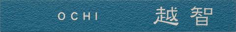 NP-SU1A-386(藍色)画像 四国化成 ステンレス表札