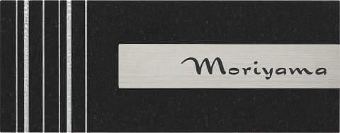 NP-ST2B-KM(黒ミカゲ)画像 四国化成 ストーン+ステンレス表札