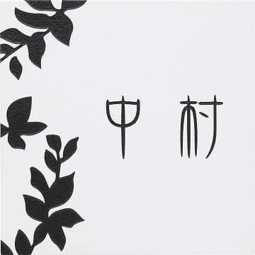 NP-ST1A-012(炭色)画像 四国化成 ストーン表札