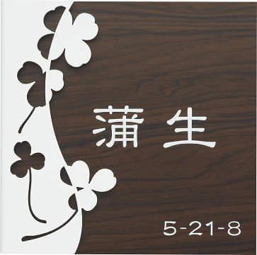 NP-MO1B-SB(セピアブラウン)画像 四国化成 木調+ステンレス表札