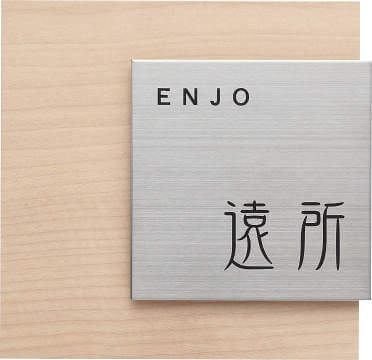 NP-MO1A-PB(ペールブラウン)画像 四国化成 木調+ステンレス表札