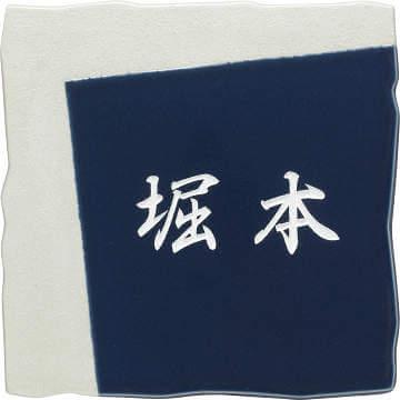 NP-TL3D(コバルト 有田焼)画像 四国化成 タイル表札