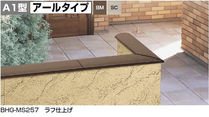 四国化成 美ブロ笠木A1型 画像