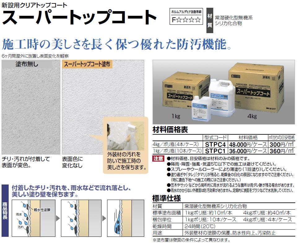 四国化成 スーパートップコート(外装補助材)                                    四国化成  スーパートップコート                                    [STPC]