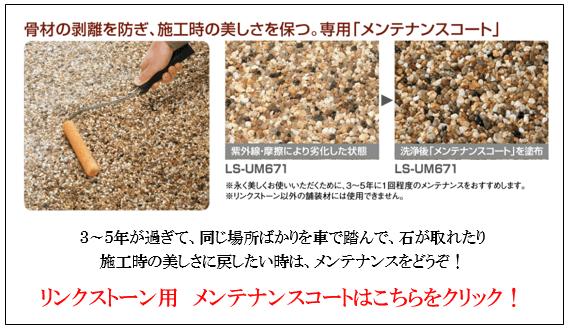四国化成 リンクストーン用 メンテナンスコート画像