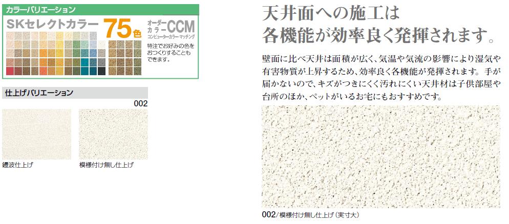 四国化成 けいそうモダンコート天井 商品画像