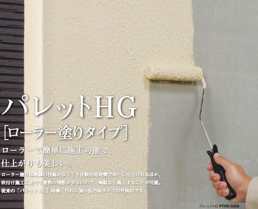 四国化成 パレットHGローラー塗りタイプ 商品写真
