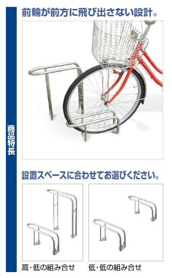 四国化成 サイクルラックS5型 商品特長画像