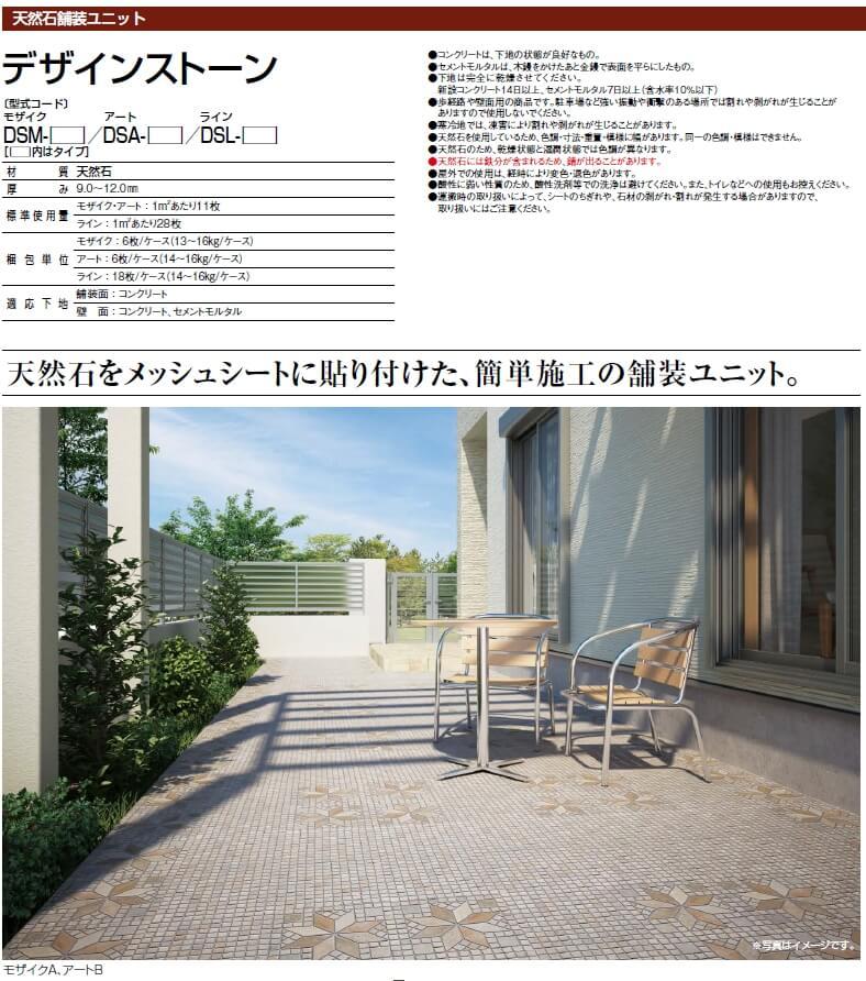 舗装材 ユニットタイル デザインストーン 四国化成 (DSA/DSL) 6枚セット デザイン舗装 (アートB/アートC/ラインA)