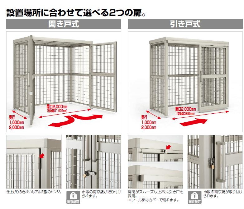 ゴミストッカーAMF型 開き戸式・引き戸式の違い