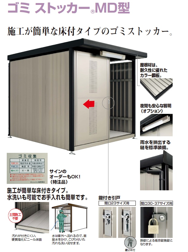 四国化成 ゴミストッカーMD型 商品特長画像