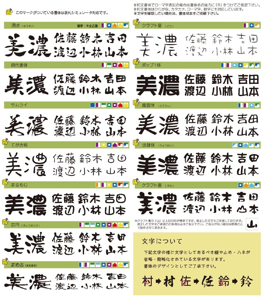 漢字書体画像2