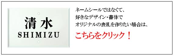 四国化成 マイ門柱2型/3型/4型 専用表札画像