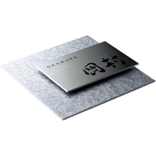 美濃クラフト MX-11 リファイン(Refine)表札画像