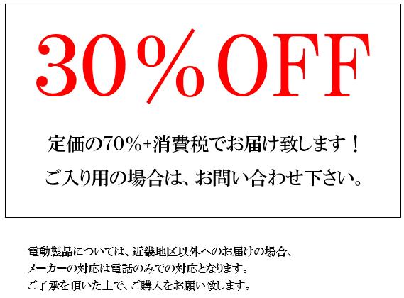 30%OFF 画像