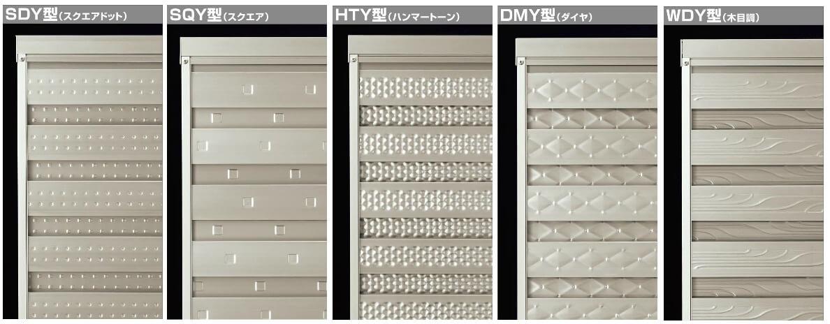 四国化成 ルリエフェンス SDY型/SQY型/HTY型/DMY型/WDY型 画像