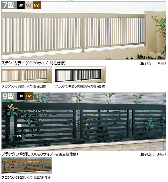 四国化成 ラインフェンス7型 ラインフェンス8型画像