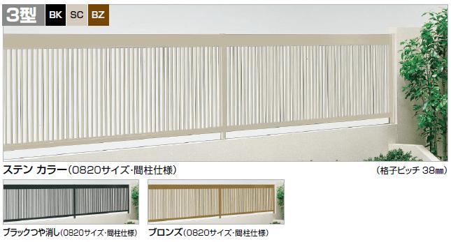 四国化成 ラインフェンス3型画像