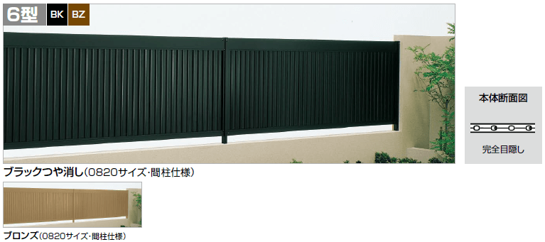 四国化成 ラインフェンス6型画像