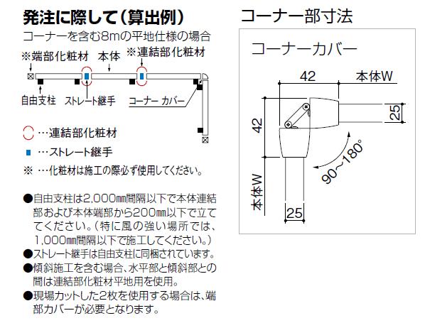 四国化成 ルーバーフェンスK1型 ルーバーフェンスK2型 発注について