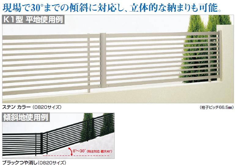 四国化成 格子フェンスK1型画像