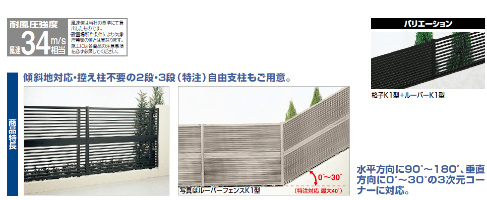 四国化成 格子フェンス1型/格子フェンスK2 型 商品特長画像