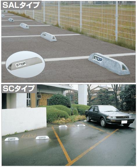 四国化成 サインストッパー SAL/SCタイプ画像