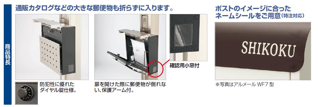 アルメールWF3型商品特長画像