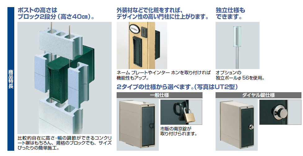 アルメールUT1型/アルメールUT2型/アルメールUT3型 商品特長画像