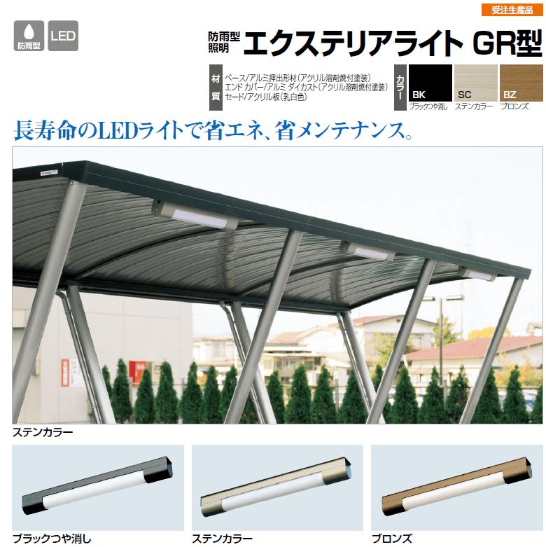 四国化成 エクステリアライトGR型画像