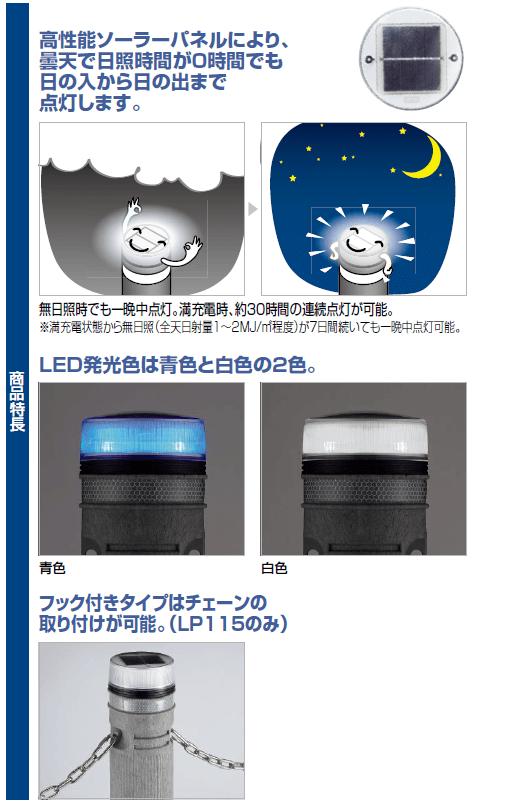 四国化成 レコポールLP115/レコポールLS115/レコポールLF115 商品特長画像