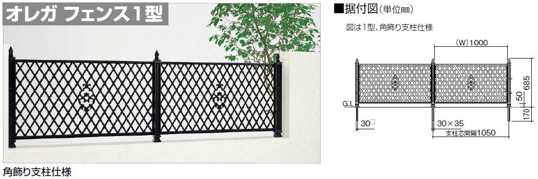 四国化成 オレガフェンス1型 写真