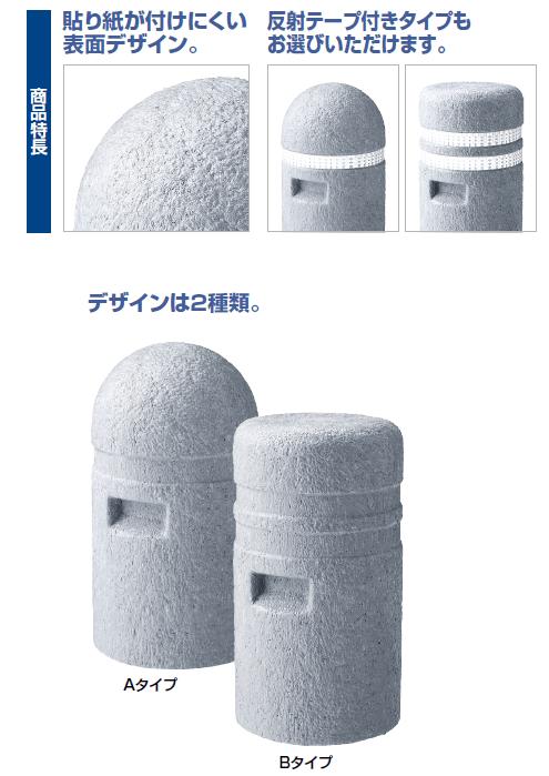 四国化成 レコポールGS250 商品特長画像