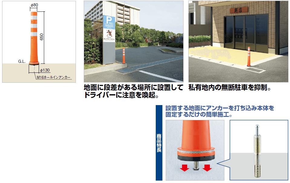 四国化成 レコポールGP80 商品特長画像