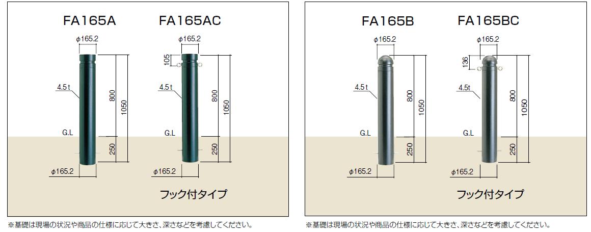 四国化成 FA165A FA165B 画像