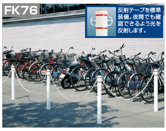 四国化成 レkポール FK50 FK76 画像