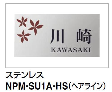 四国化成 アルディ門柱用 ステンレス表札 NPM-SU1A-HS画像
