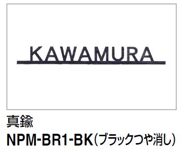 四国化成 アルディ門柱用 真鍮表札 NPM-BR1-BK画像